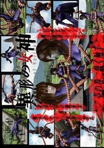 【3Dエロアニメ動画】異形の女神 壱の巻・蠢く触手