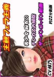 【3Dエロアニメ動画】美少女麻衣のチンカスお掃除ザーメンゴックン動画