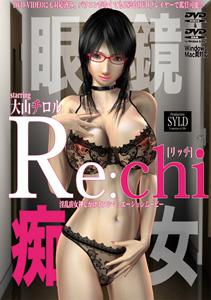 【3Dエロアニメ動画】Re:chi