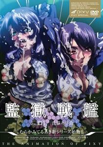 監獄戦艦 Vol.01 ~洗脳の序曲~