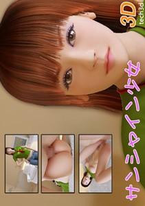 【3Dエロアニメ動画】サンシャイン少女