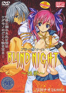 BLIND NIGHT ~性獣~