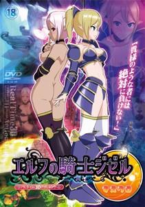 【3Dエロアニメ動画】エルフの騎士ジゼル