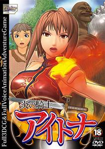 【3Dエロアニメ動画】炎の騎士 アイトナ