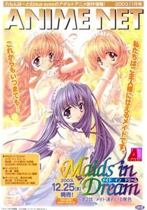 【無修正エロアニメ動画】Maids in Dream 第2話 メイド達のいる景色