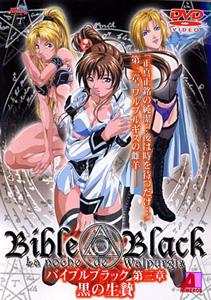 【無修正エロアニメ動画】BibleBlack 第三章 黒の生贄