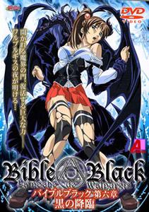 【無修正エロアニメ動画】BibleBlack 第六章 黒の降臨
